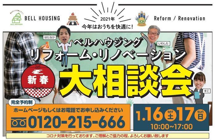 【1月16日(土)17日(日)】新春リフォーム相談会【完全予約制】