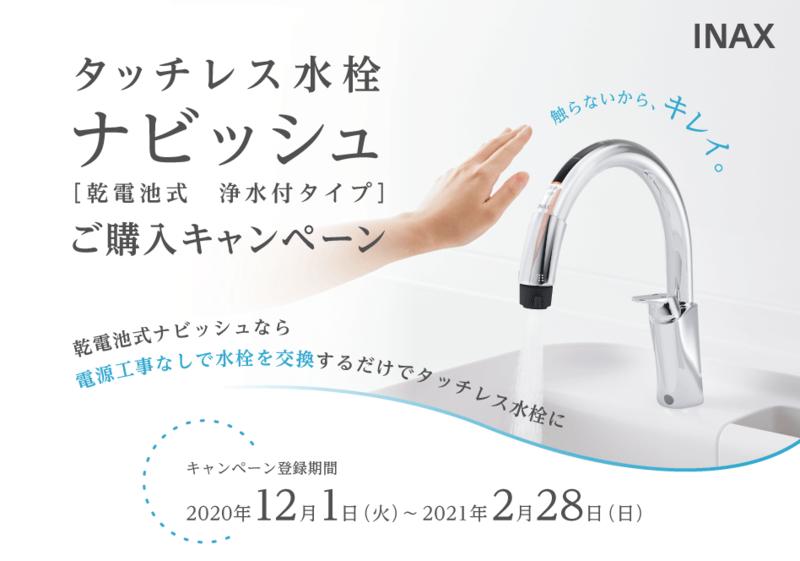 タッチレス水栓ナビッシュご購入キャンペーン(2021年2月28日まで)