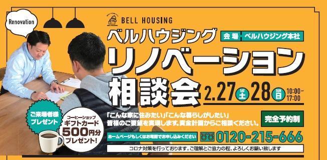 2月27日(土)28日(日)10時~17時 ベルハウジング本社にて「リフォーム・リノベーション相談会」を開催致します!