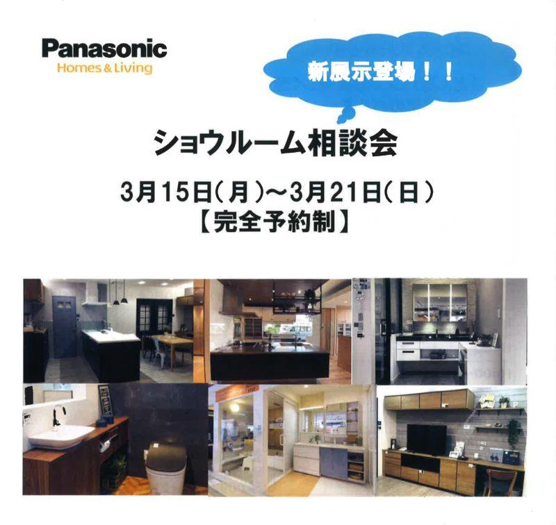 【Panasonic主催】リフォーム相談会【3月15日~21日】