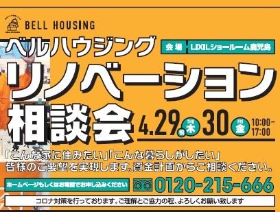 リノベーション相談会【4月29日(木)30日(金)】