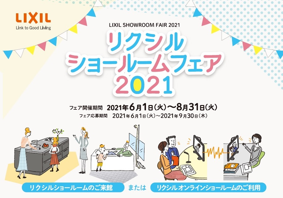 LIXILショールームお見積りフェア【8月31日まで】