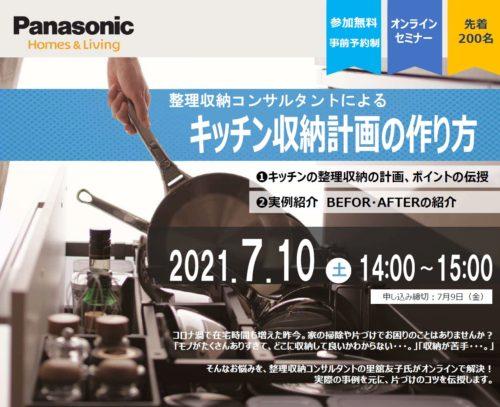 キッチン収納計画オンラインセミナー【7月10日】
