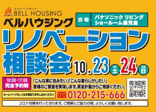 10月23日(土)24日(日)リノベーション相談会