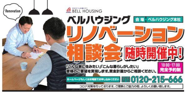 個別リフォーム相談会【随時受付中】